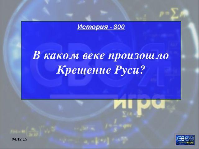 * История - 800 В каком веке произошло Крещение Руси?