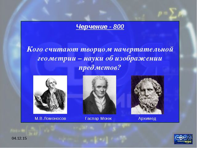 * Черчение - 800 Кого считают творцом начертательной геометрии – науки об изо...