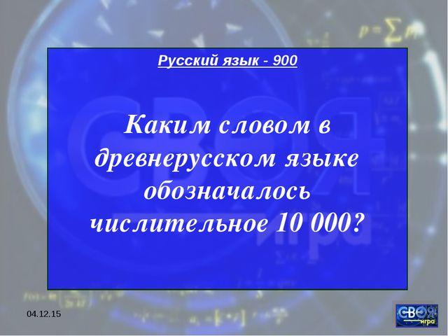 * Русский язык - 900 Каким словом в древнерусском языке обозначалось числител...