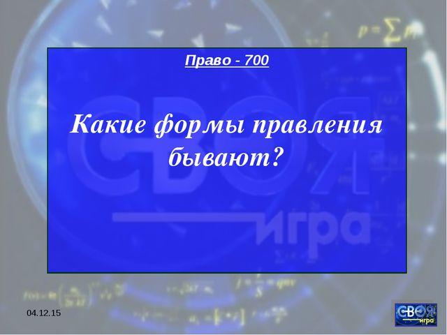 * Право - 700 Какие формы правления бывают?