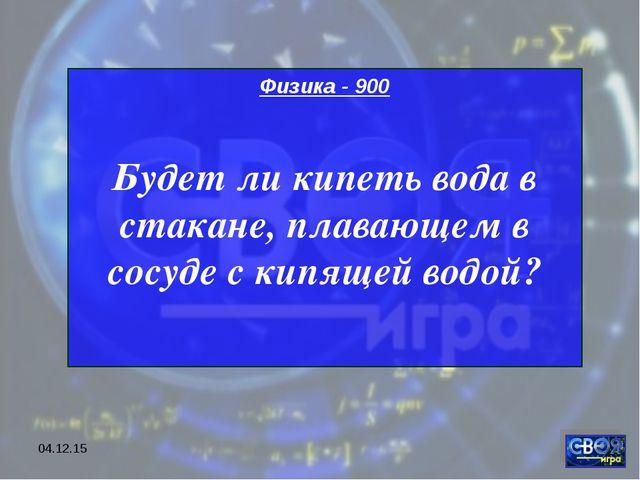 * Физика - 900 Будет ли кипеть вода в стакане, плавающем в сосуде с кипящей в...