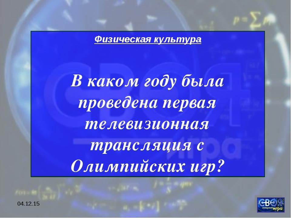 * Физическая культура В каком году была проведена первая телевизионная трансл...