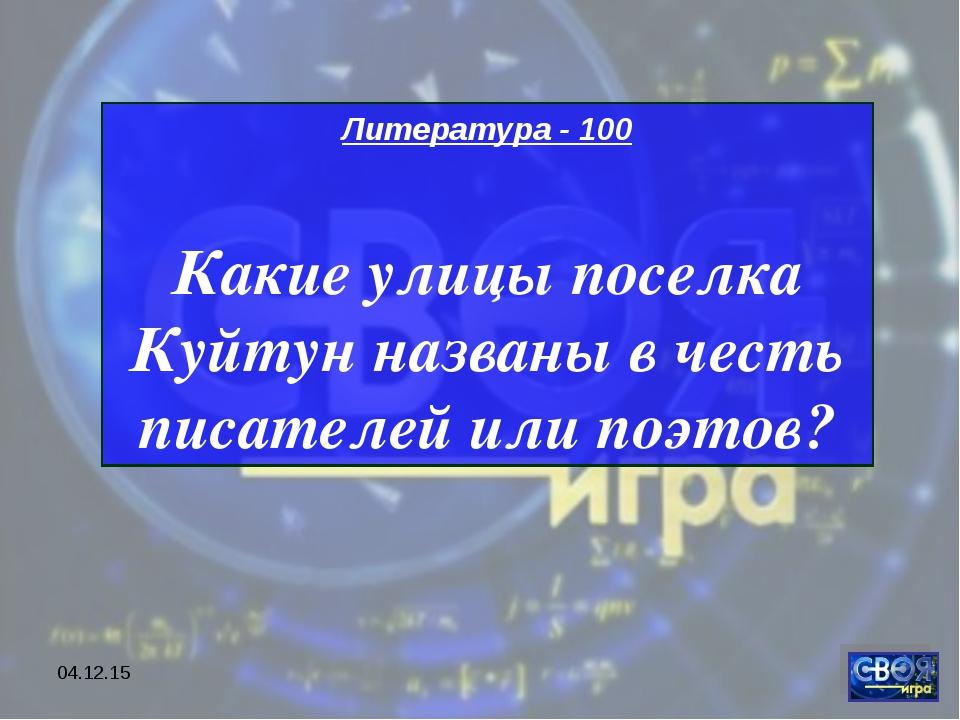 * Литература - 100 Какие улицы поселка Куйтун названы в честь писателей или п...