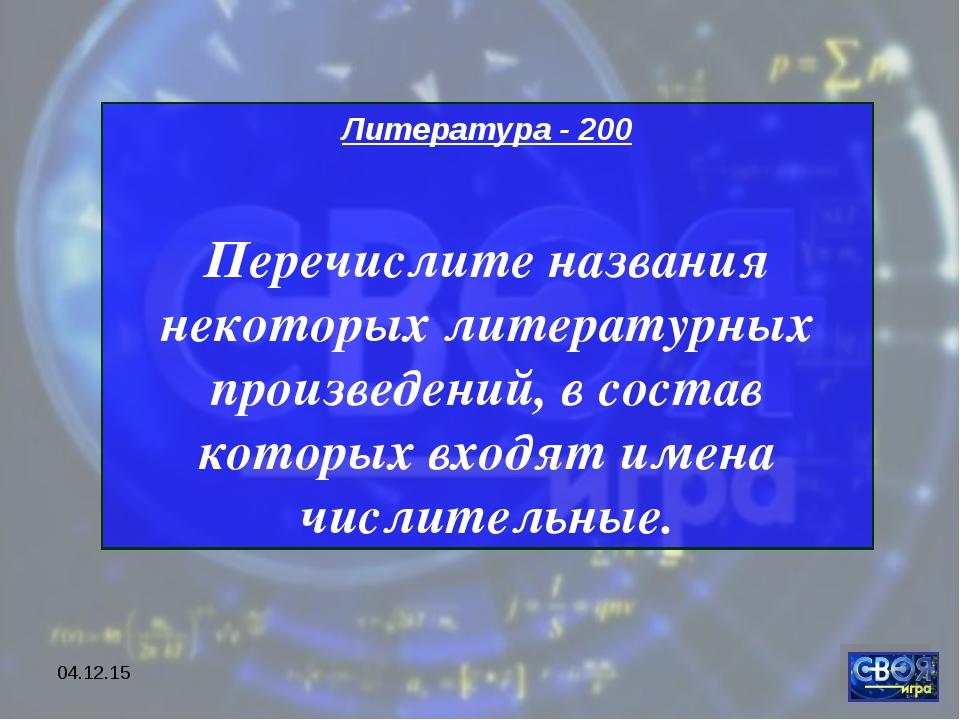 * Литература - 200 Перечислите названия некоторых литературных произведений,...