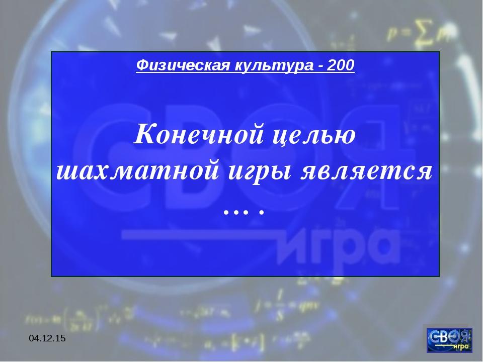 * Физическая культура - 200 Конечной целью шахматной игры является … .