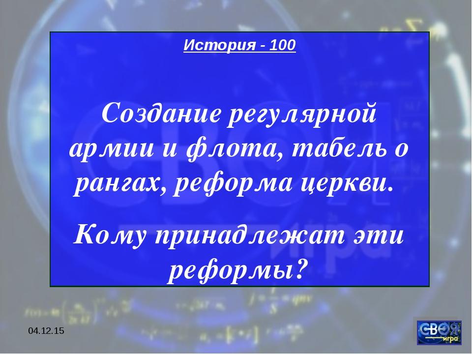 * История - 100 Создание регулярной армии и флота, табель о рангах, реформа ц...