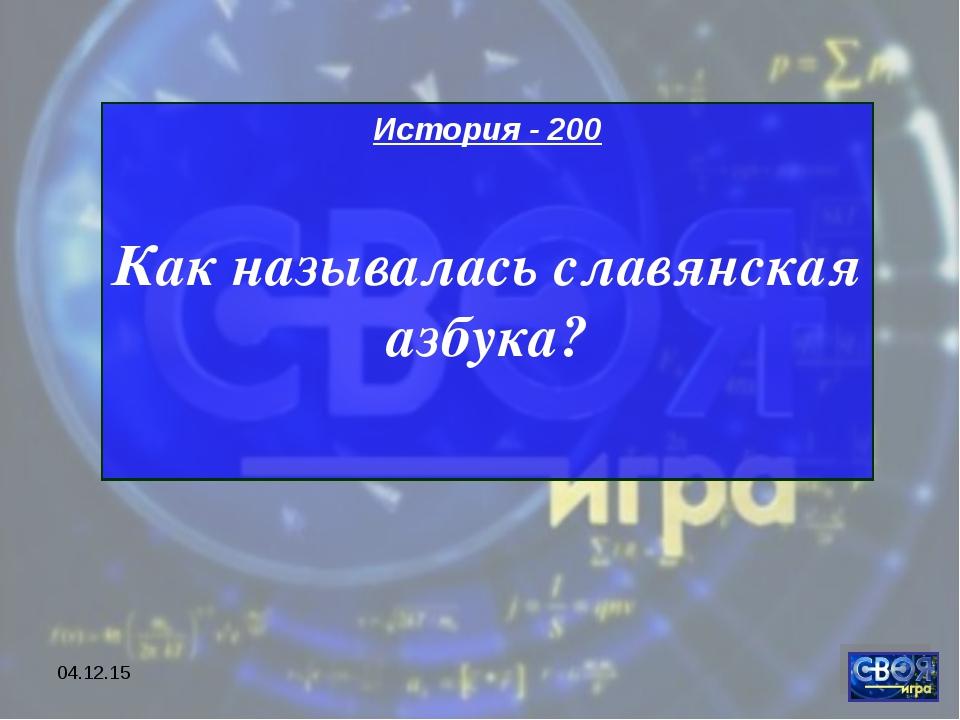 * История - 200 Как называлась славянская азбука?