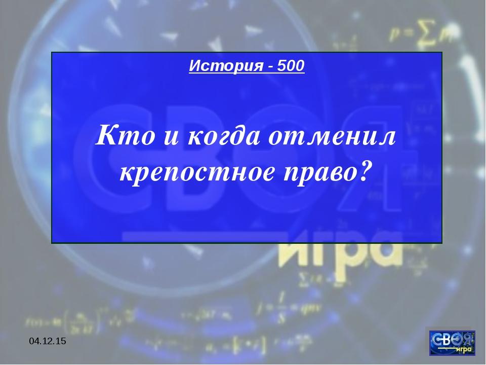 * История - 500 Кто и когда отменил крепостное право?