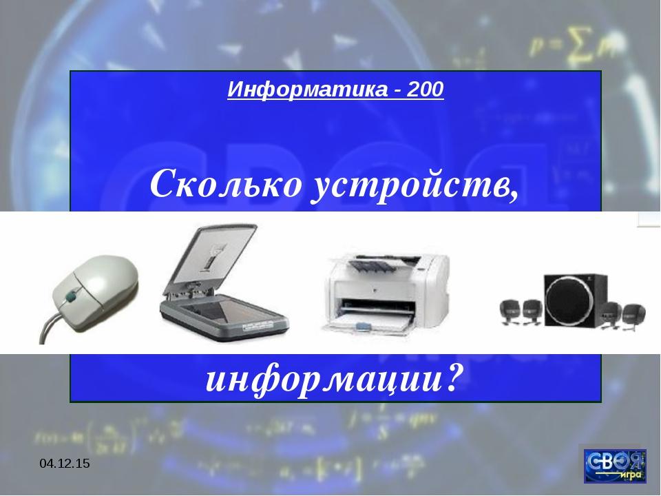 * Информатика - 200 Сколько устройств, изображенных на рисунке, предназначены...