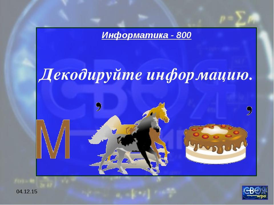 * Информатика - 800 Декодируйте информацию.