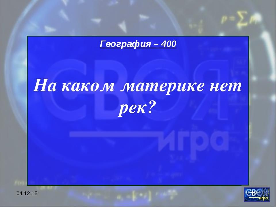* География – 400 На каком материке нет рек?