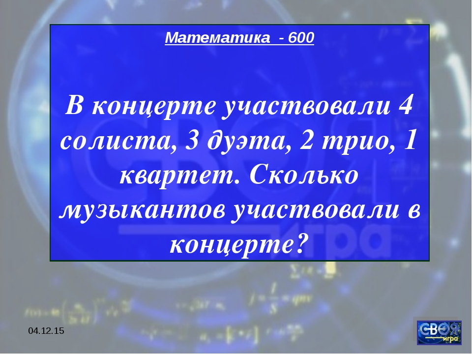 * Математика - 600 В концерте участвовали 4 солиста, 3 дуэта, 2 трио, 1 кварт...