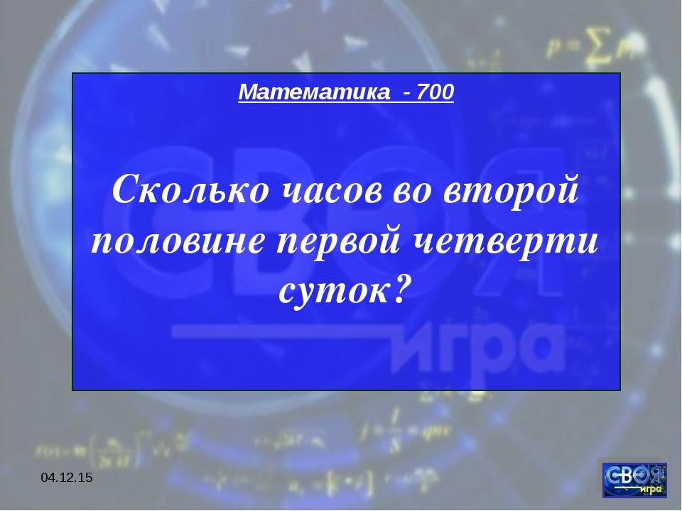 * Математика - 700 Сколько часов во второй половине первой четверти суток?