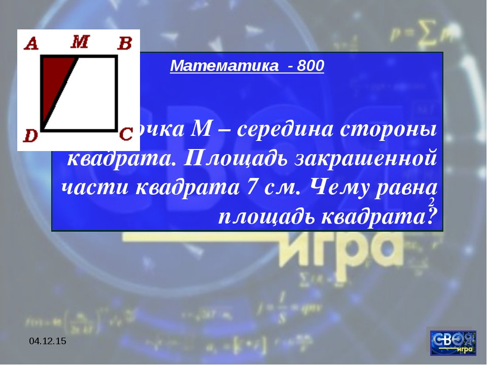 * Математика - 800 Точка М – середина стороны квадрата. Площадь закрашенной ч...
