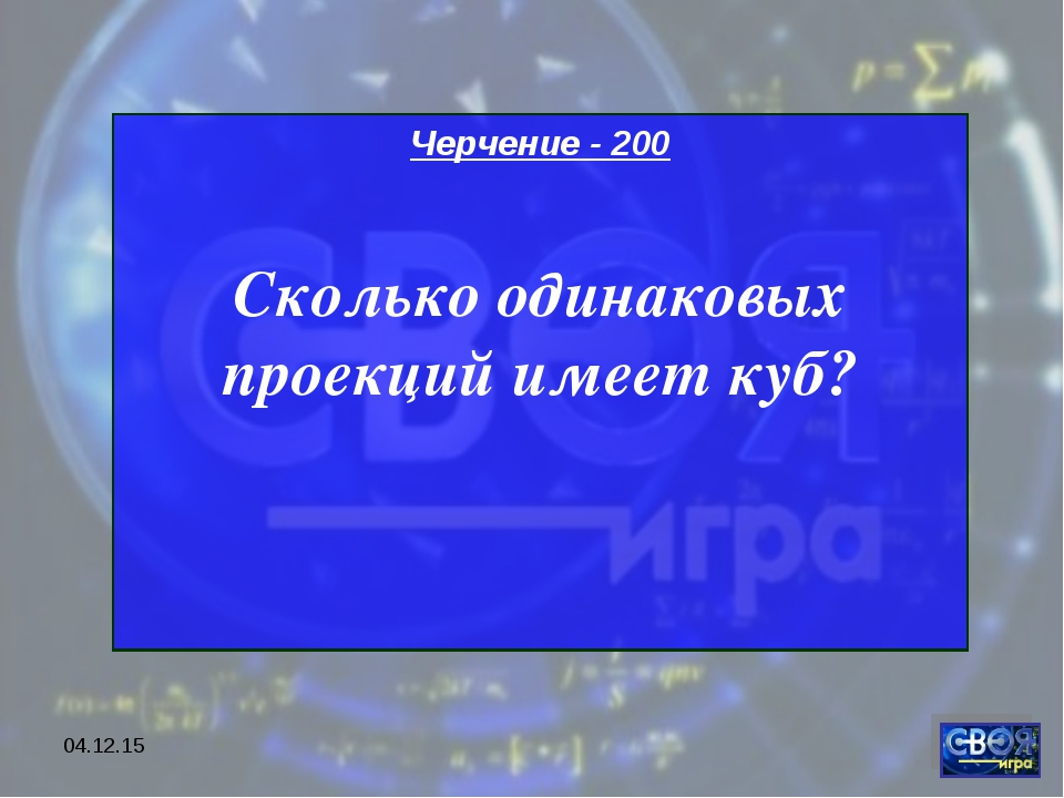 * Черчение - 200 Сколько одинаковых проекций имеет куб?