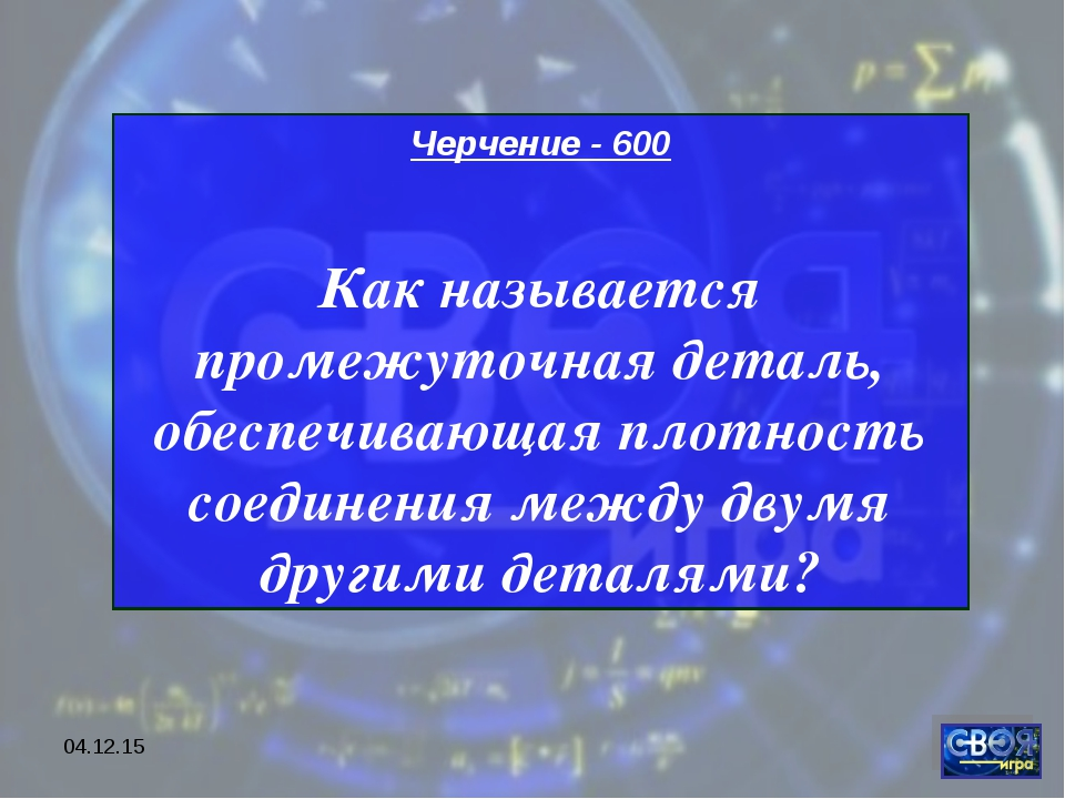 * Черчение - 600 Как называется промежуточная деталь, обеспечивающая плотност...