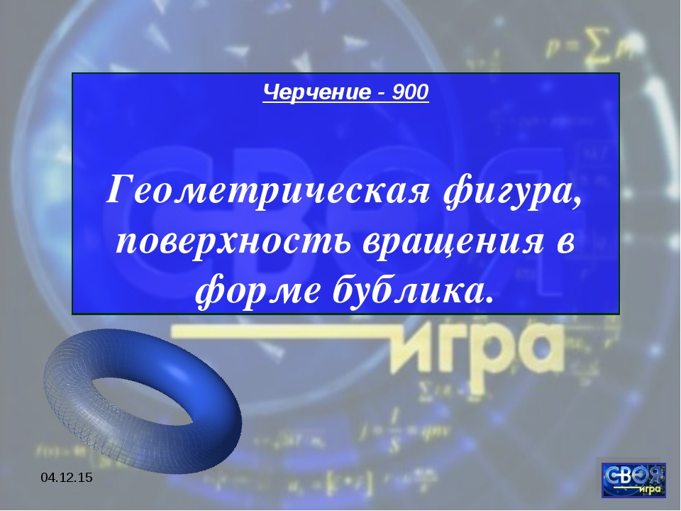 * Черчение - 900 Геометрическая фигура, поверхность вращения в форме бублика.