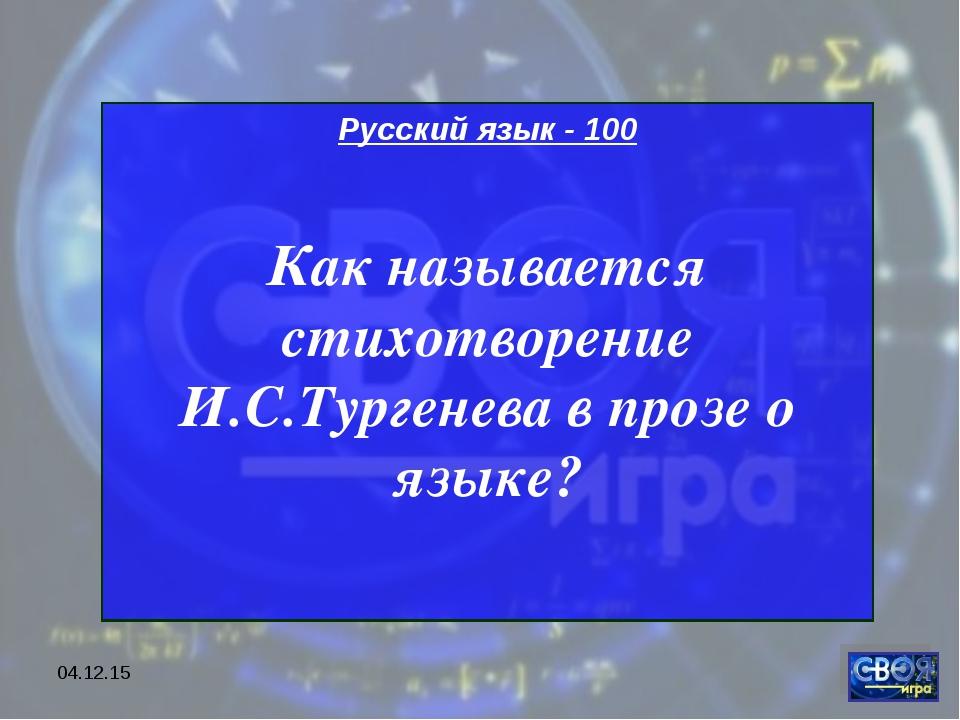 * Русский язык - 100 Как называется стихотворение И.С.Тургенева в прозе о язы...