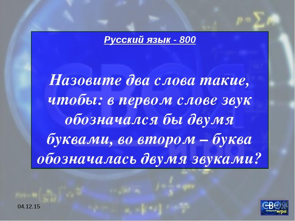 * Русский язык - 800 Назовите два слова такие, чтобы: в первом слове звук обо...
