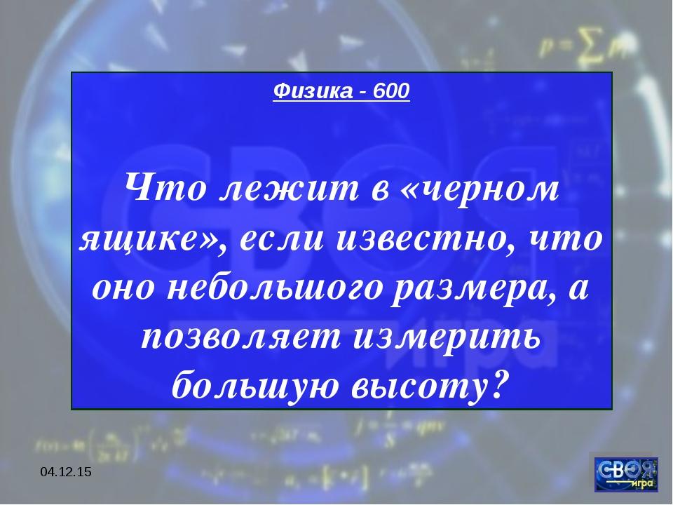* Физика - 600 Что лежит в «черном ящике», если известно, что оно небольшого...