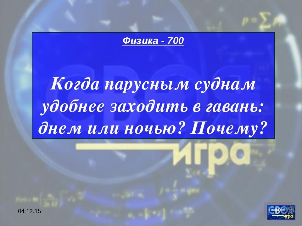 * Физика - 700 Когда парусным суднам удобнее заходить в гавань: днем или ночь...
