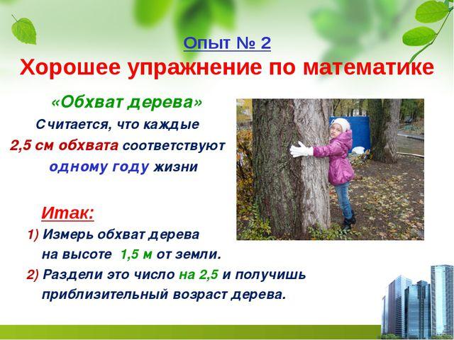 Опыт № 2 Хорошее упражнение по математике «Обхват дерева» Считается, что кажд...