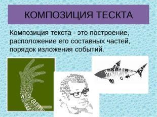 КОМПОЗИЦИЯ ТЕСКТА Композиция текста - это построение, расположение его состав