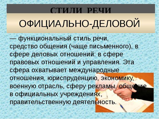 СТИЛИ РЕЧИ ОФИЦИАЛЬНО-ДЕЛОВОЙ —функциональный стиль речи, средствообщения(...