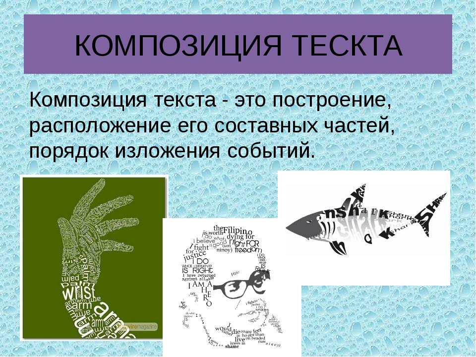 КОМПОЗИЦИЯ ТЕСКТА Композиция текста - это построение, расположение его состав...