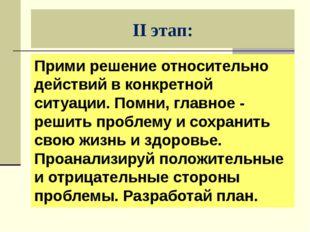 ІІ этап: Прими решение относительно действий в конкретной ситуации. Помни, гл