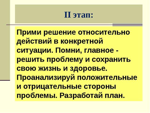 ІІ этап: Прими решение относительно действий в конкретной ситуации. Помни, гл...
