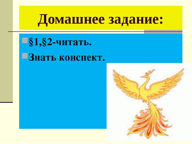 Домашнее задание: §1,§2-читать. Знать конспект.