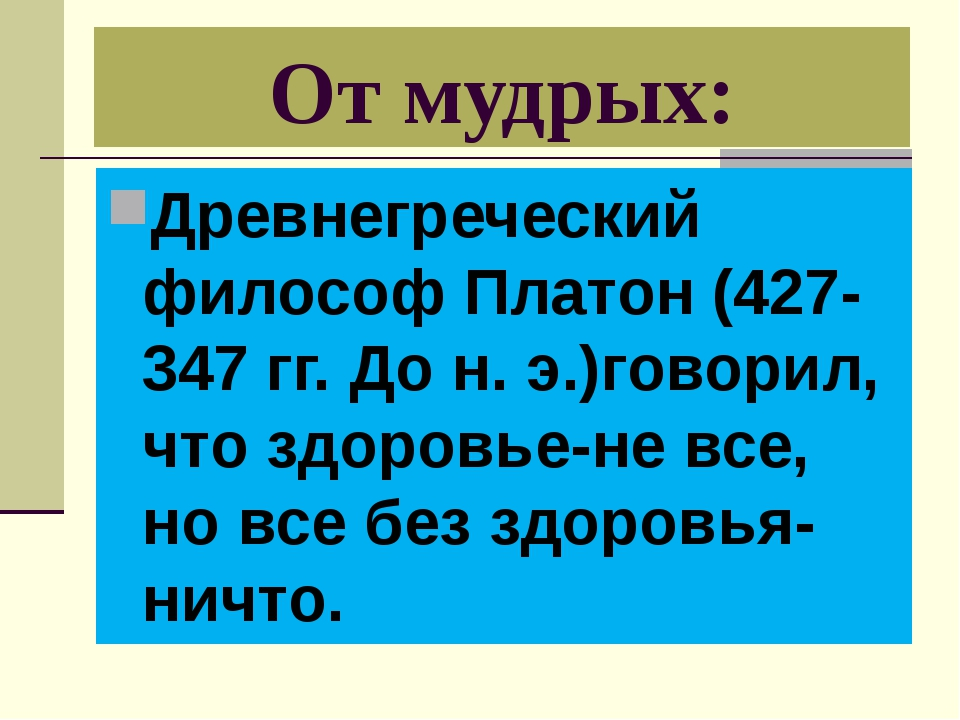 От мудрых: Древнегреческий философ Платон (427-347 гг. До н. э.)говорил, что...