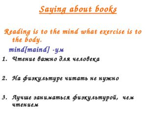 Saying about books Reading is to the mind what exercise is to the body. mind[