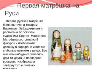 Первая матрёшка на Руси  Первая русская матрёшка была выточена токарем Вас
