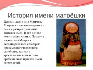 История имени матрёшки Давным-давно имя Матрена, Матреша считалось одним из с