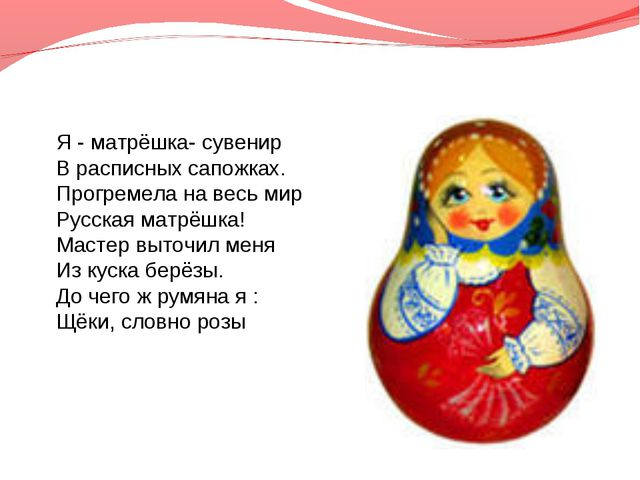 Я - матрёшка- сувенир В расписных сапожках. Прогремела на весь мир Русская ма...