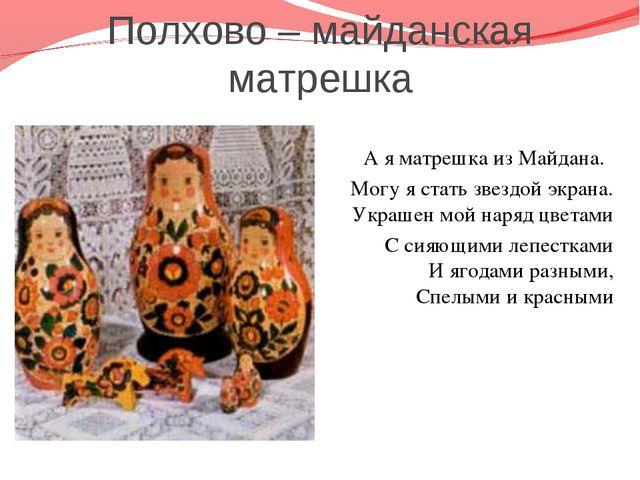 Полхово – майданская матрешка А я матрешка из Майдана. Могу я стать звездой э...
