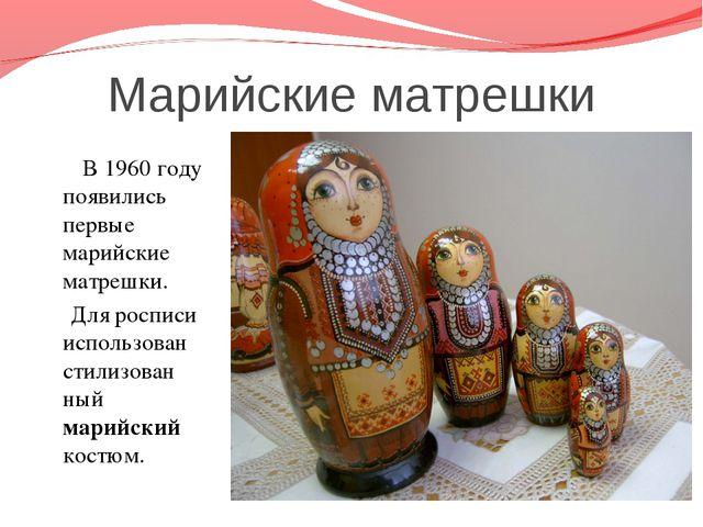 Марийские матрешки В 1960 году появились первые марийские матрешки. Для роспи...