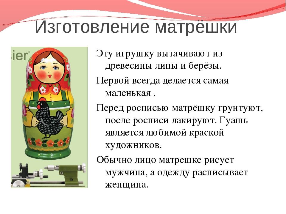 Изготовление матрёшки Эту игрушку вытачивают из древесины липы и берёзы. Пер...