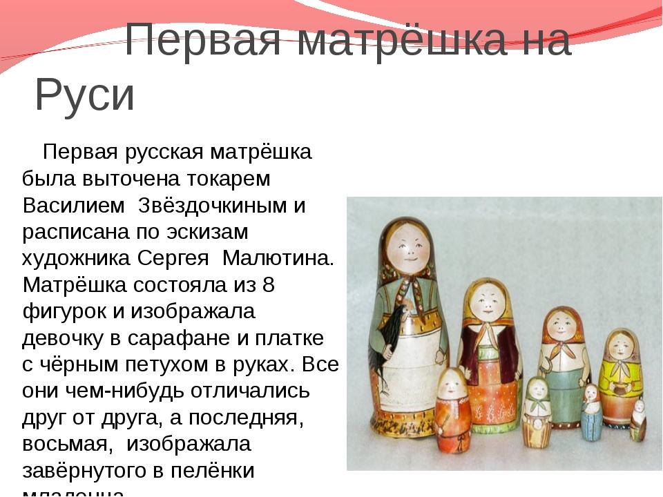 Первая матрёшка на Руси  Первая русская матрёшка была выточена токарем Вас...