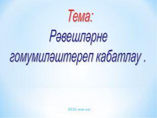 2015 нче ел