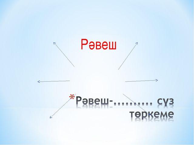 Рәвеш