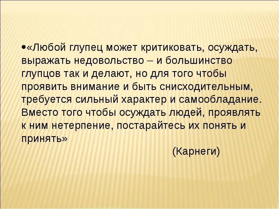 «Любой глупец может критиковать, осуждать, выражать недовольство – и большинс...