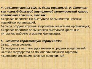 4. События весны 1921 г. были оценены В. И. Лениным как «самый большой внутре