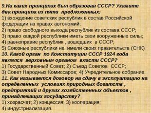9.На каких принципах был образован СССР? Укажите два принципа из пяти предлож