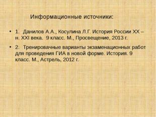 1.Данилов А.А., Косулина Л.Г. История России XX – н. XXI века. 9 класс. М.,