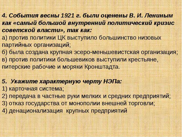 4. События весны 1921 г. были оценены В. И. Лениным как «самый большой внутре...