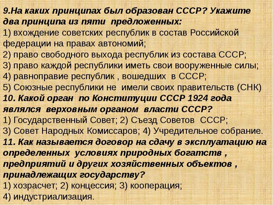 9.На каких принципах был образован СССР? Укажите два принципа из пяти предлож...