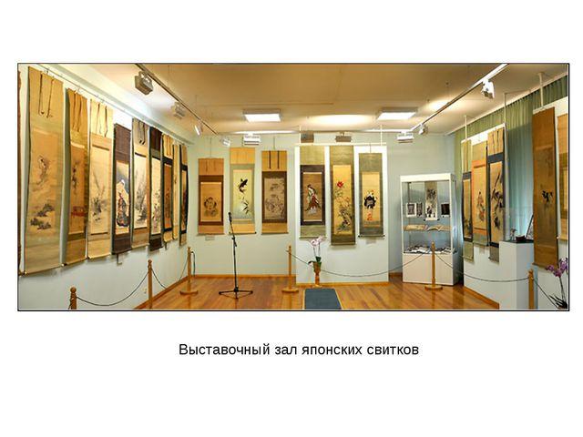Выставочный зал японских свитков
